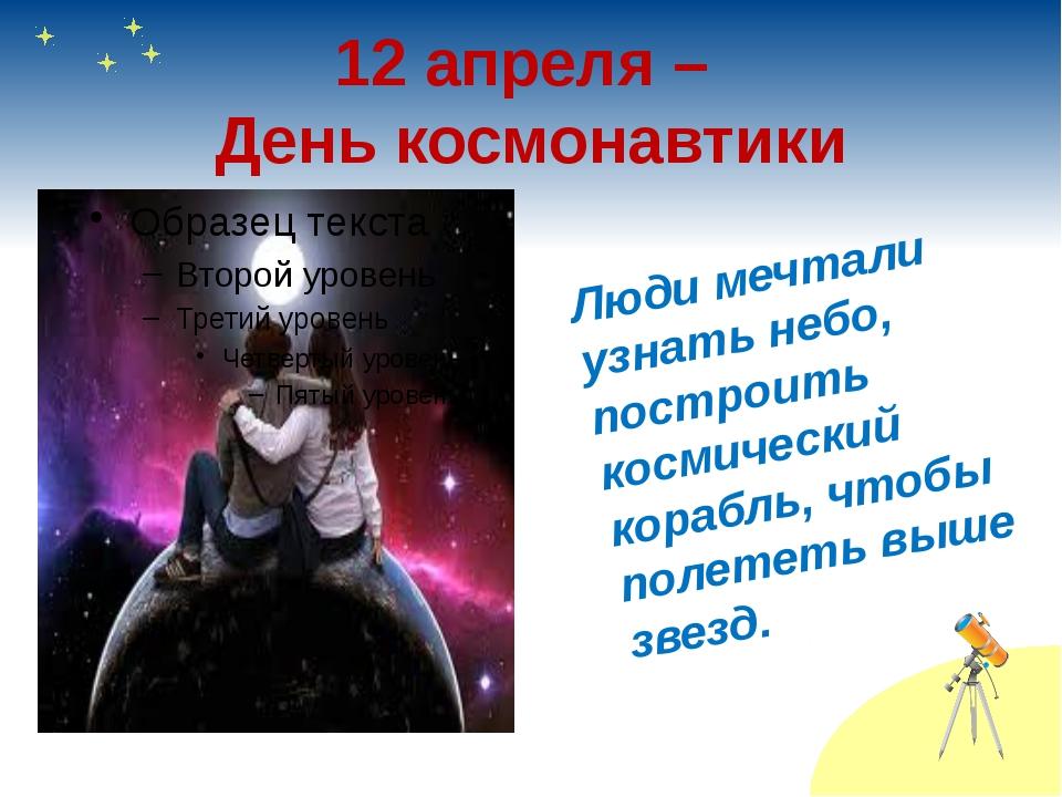 12 апреля – День космонавтики Люди мечтали узнать небо, построить космический...