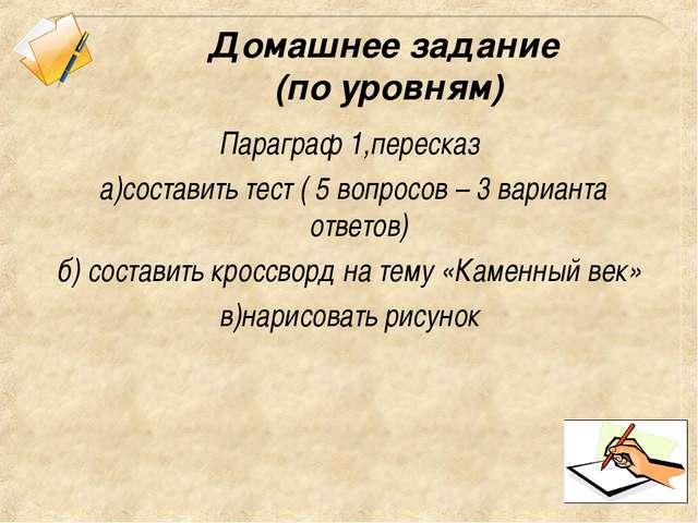 Домашнее задание (по уровням) Параграф 1,пересказ а)составить тест ( 5 вопрос...