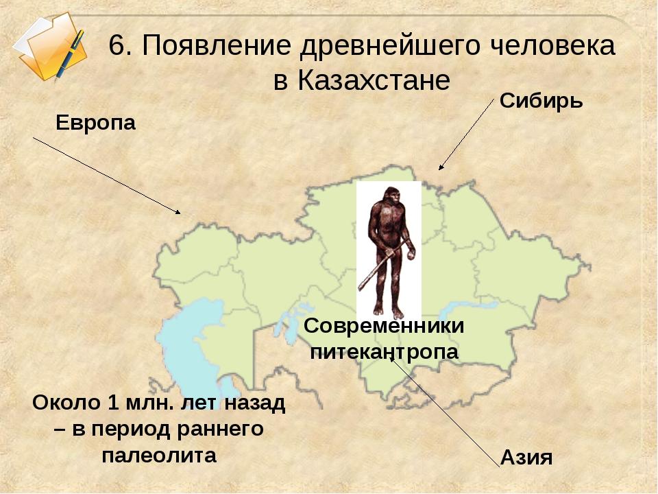 6. Появление древнейшего человека в Казахстане Европа Сибирь Азия Около 1 млн...