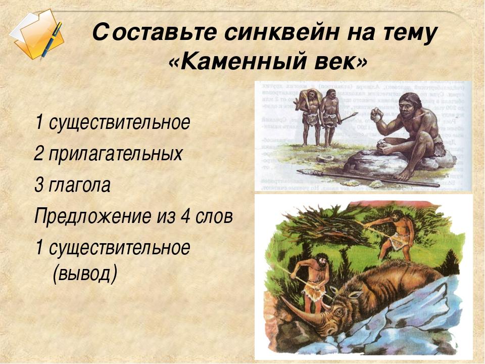 Составьте синквейн на тему «Каменный век» 1 существительное 2 прилагательных...