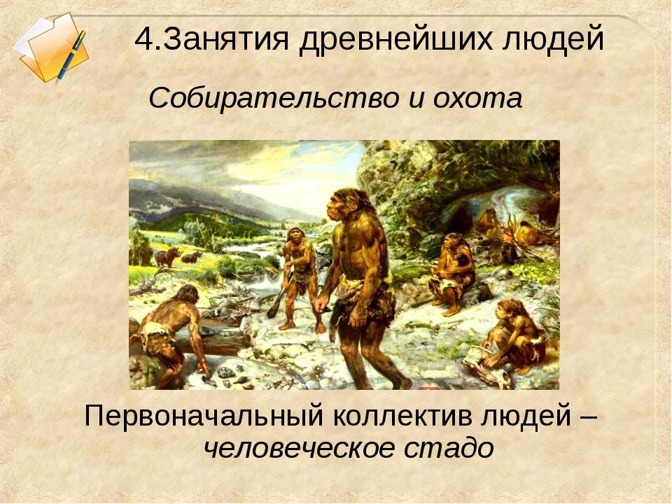 4.Занятия древнейших людей Собирательство и охота Первоначальный коллектив лю...
