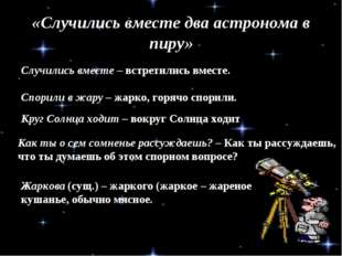 «Случились вместе два астронома в пиру» Случились вместе – встретились вместе