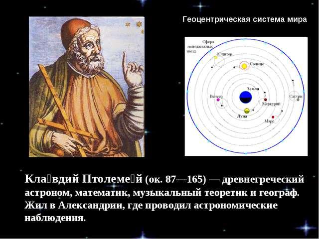 Кла́вдий Птолеме́й (ок. 87—165) — древнегреческий астроном, математик, музыка...