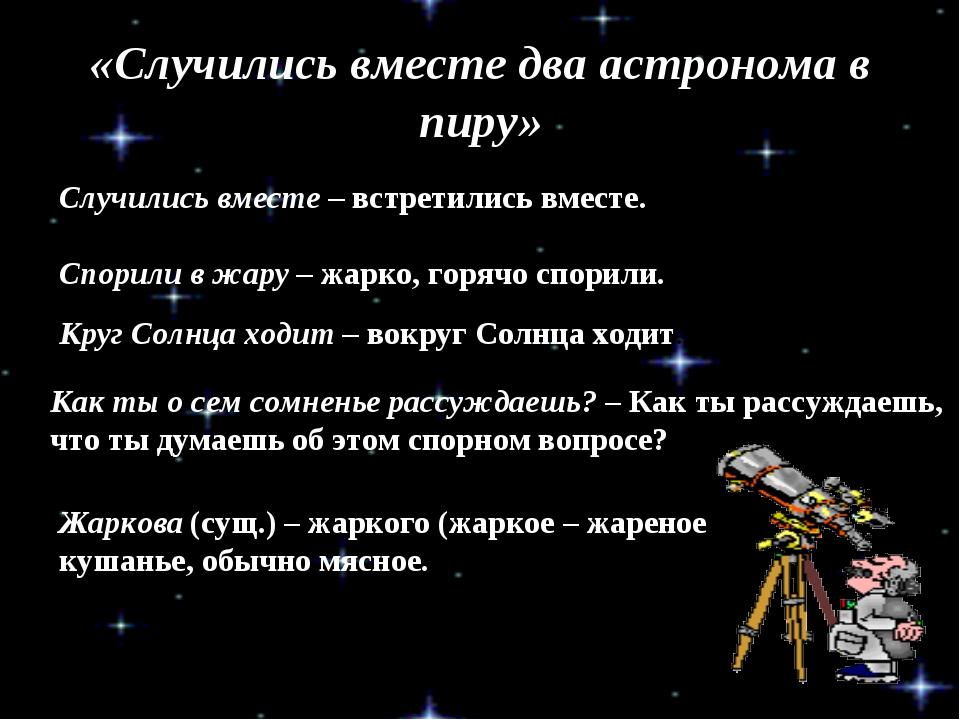«Случились вместе два астронома в пиру» Случились вместе – встретились вместе...