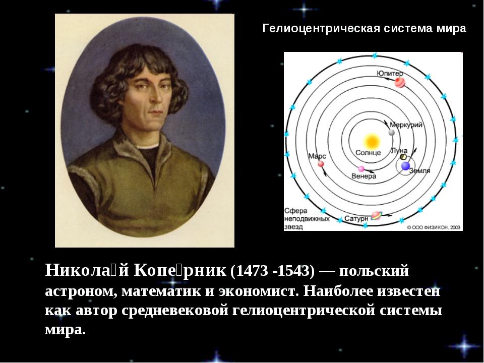 Никола́й Копе́рник (1473 -1543)— польский астроном, математик и экономист. Н...