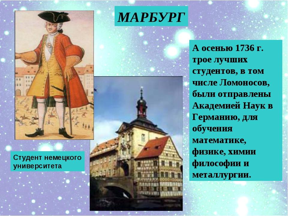 А осенью 1736 г. трое лучших студентов, в том числе Ломоносов, были отправлен...
