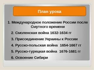 1. Международное положение России после Смутного времени 2. Смоленская война