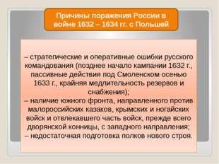 Причины поражения России в войне 1632 – 1634 гг. с Польшей – стратегические и