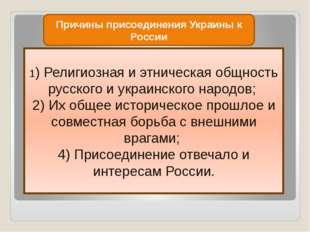 Причины присоединения Украины к России 1) Религиозная и этническая общность р