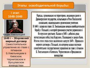Этапы освободительной борьбы: I этап 1648-1649 Богдан Хмельницкий 1649 г – Зб