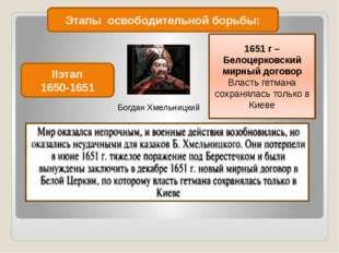 Этапы освободительной борьбы: IIэтап 1650-1651 Богдан Хмельницкий 1651 г – Бе