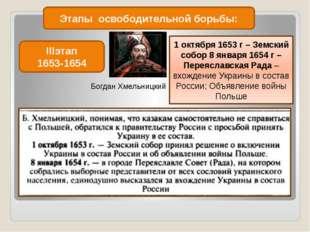Этапы освободительной борьбы: IIIэтап 1653-1654 Богдан Хмельницкий 1 октября