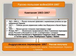 Русско-польская война1654-1667 Кампания 1663-1667 Андрусовское перемирие 1667