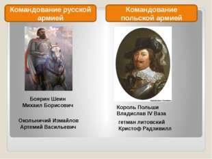 Командование русской армией Боярин Шеин Михаил Борисович Окольничий Измайлов