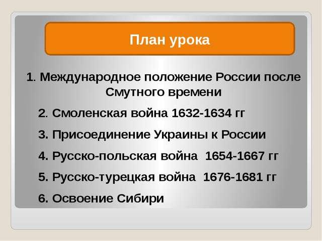 1. Международное положение России после Смутного времени 2. Смоленская война...