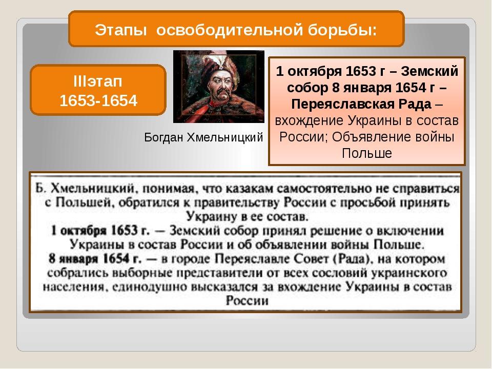 Этапы освободительной борьбы: IIIэтап 1653-1654 Богдан Хмельницкий 1 октября...