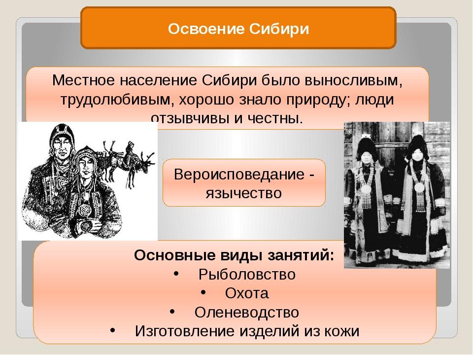 Освоение Сибири Местное население Сибири было выносливым, трудолюбивым, хорош...