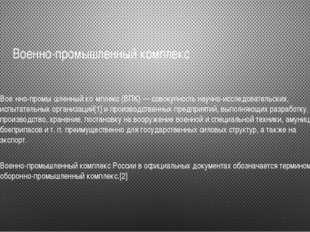 Военно-промышленный комплекс Вое́нно-промы́шленный ко́мплекс (ВПК) — совокуп