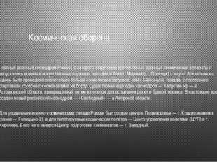Космическая оборона Главный военный космодром России, с которого стартовали