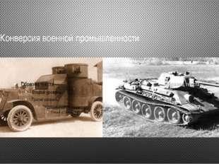 Конверсия военной промышленности