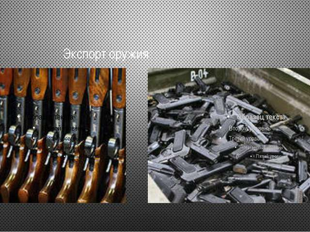 Экспорт оружия