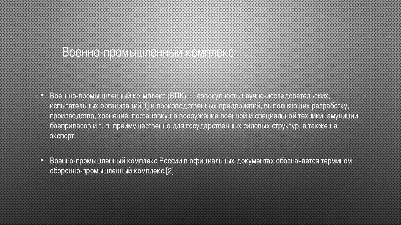 Военно-промышленный комплекс Вое́нно-промы́шленный ко́мплекс (ВПК) — совокуп...