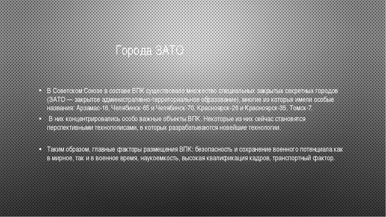 Города ЗАТО В Советском Союзе в составе ВПК существовало множество специальн...