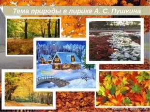 Тема природы в лирике А. С. Пушкина