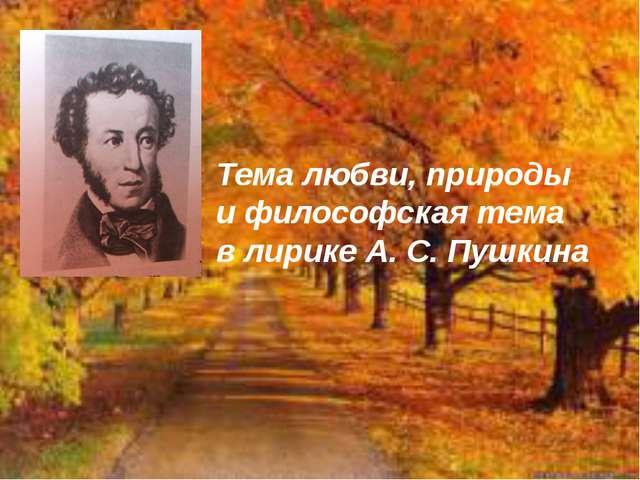 Тема любви, природы и философская тема в лирике А. С. Пушкина