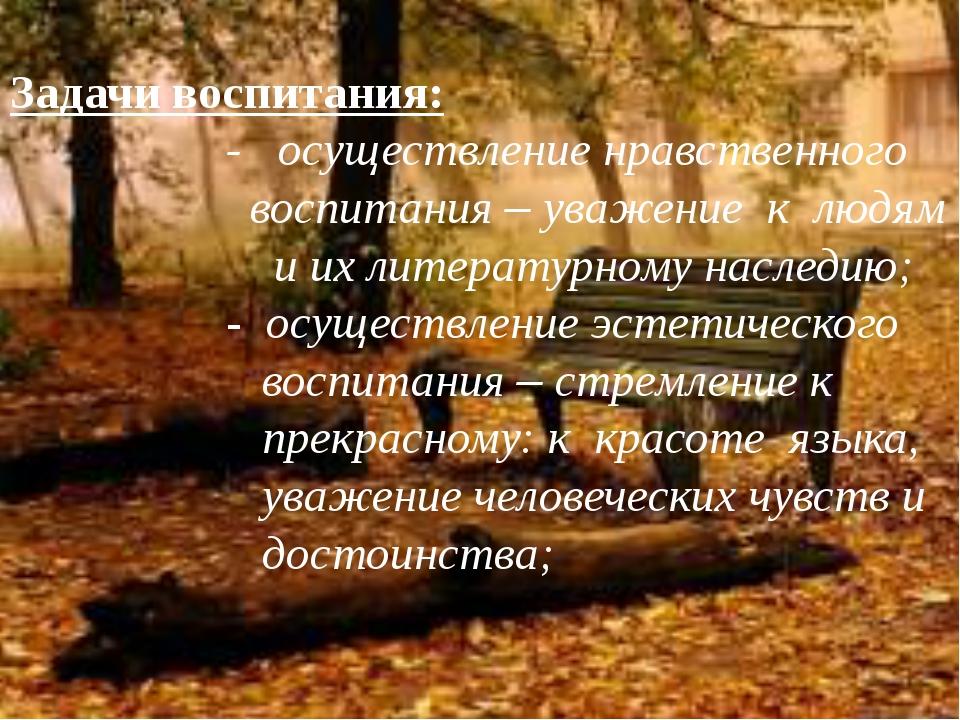 Задачи воспитания: - осуществление нравственного воспитания – уважение к людя...
