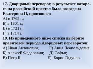 17. Дворцовый переворот, в результате которо-го на российский престол была во