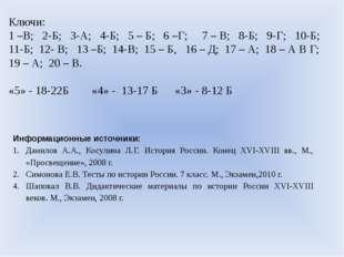 Ключи: 1 –В; 2-Б; 3-А; 4-Б; 5 – Б; 6 –Г; 7 – В; 8-Б; 9-Г; 10-Б; 11-Б; 12- В;