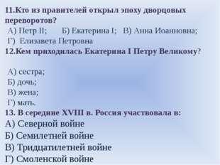 11.Кто из правителей открыл эпоху дворцовых переворотов? А) Петр II; Б) Екате