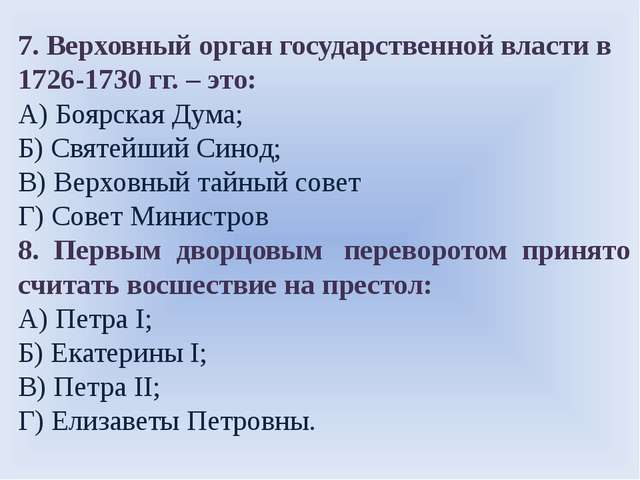 7. Верховный орган государственной власти в 1726-1730 гг. – это: А) Боярская...