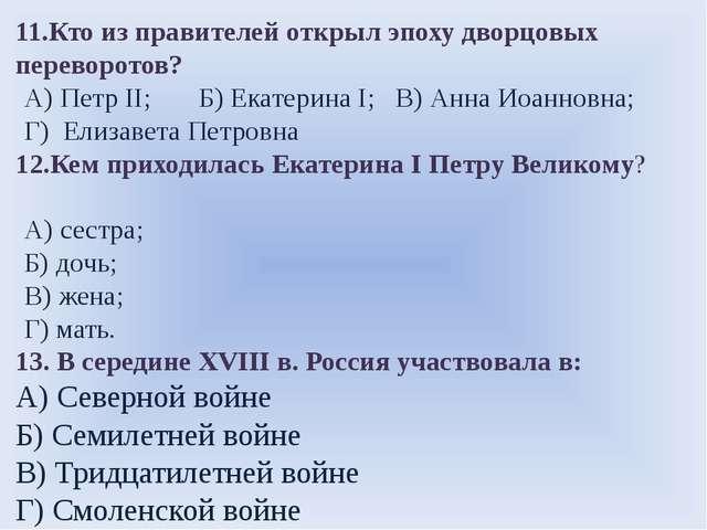 Тест по истории 7 класс с ответами дворцовые перевороты