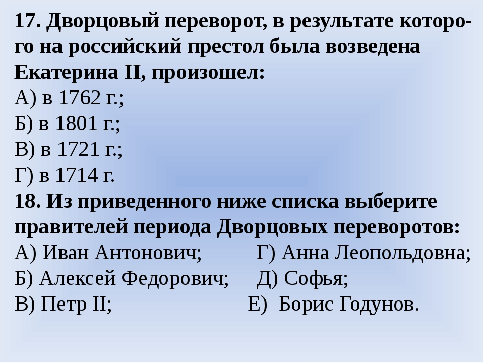 17. Дворцовый переворот, в результате которо-го на российский престол была во...