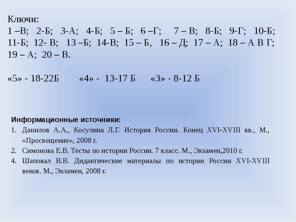 Ключи: 1 –В; 2-Б; 3-А; 4-Б; 5 – Б; 6 –Г; 7 – В; 8-Б; 9-Г; 10-Б; 11-Б; 12- В;...
