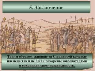 Таким образом, жившие за Сырдарьей кочевые племена так и не были покорены зав