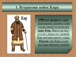 1. Вторжение войск Кира 2500 лет назад во главе персидских племен стоял талан