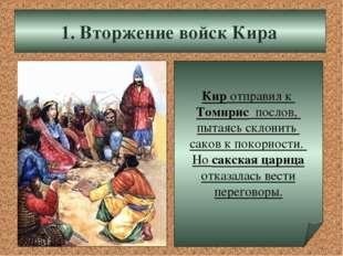 1. Вторжение войск Кира Кир отправил к Томирис послов, пытаясь склонить саков