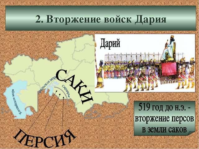 2. Вторжение войск Дария