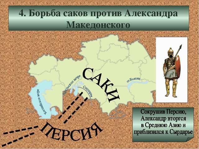 4. Борьба саков против Александра Македонского