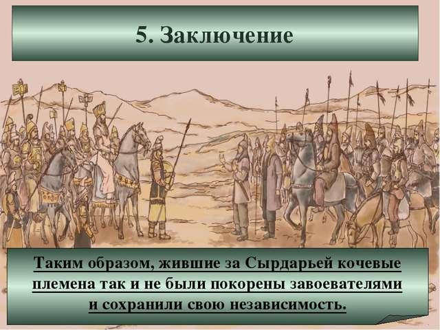 Таким образом, жившие за Сырдарьей кочевые племена так и не были покорены зав...