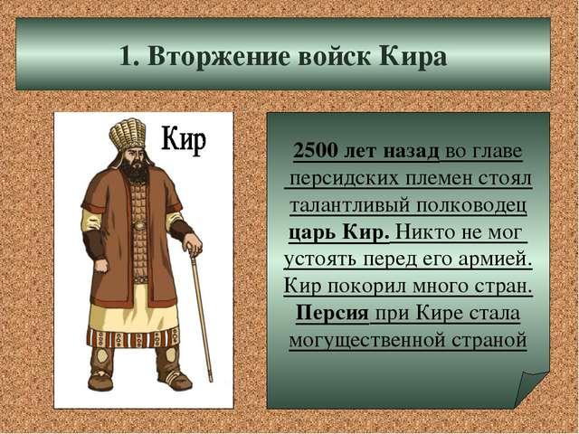 1. Вторжение войск Кира 2500 лет назад во главе персидских племен стоял талан...