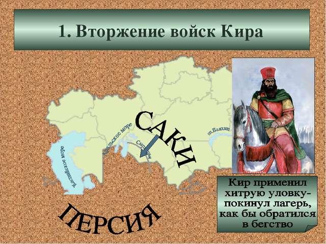 1. Вторжение войск Кира