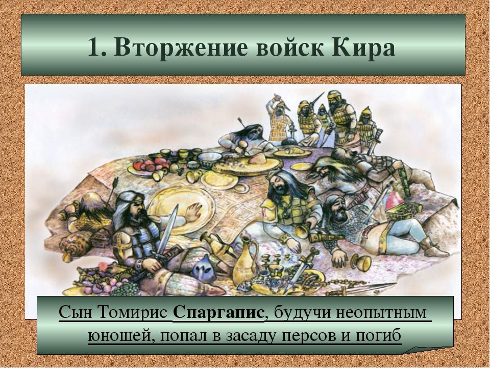 1. Вторжение войск Кира Сын Томирис Спаргапис, будучи неопытным юношей, попал...
