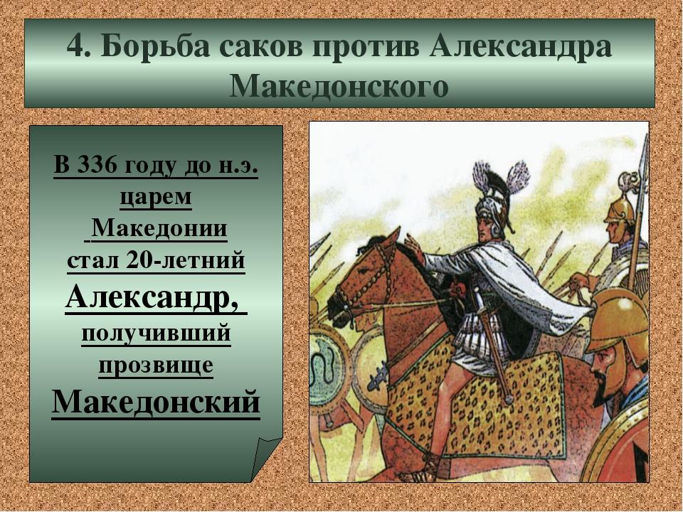 4. Борьба саков против Александра Македонского В 336 году до н.э. царем Макед...