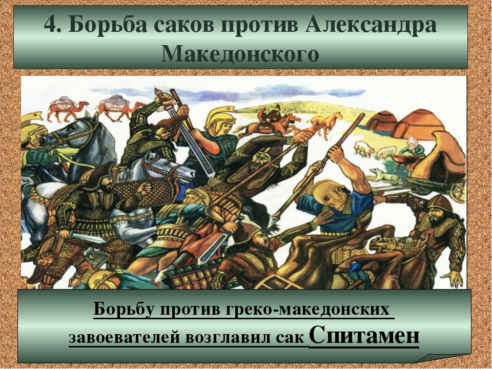 4. Борьба саков против Александра Македонского Борьбу против греко-македонски...