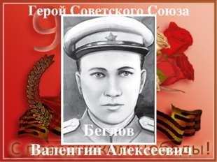 Герой Советского Союза Беглов Валентин Алексеевич