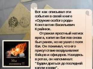 Вот как описывал эти события в своей книге «Оружие особого рода» Константин В